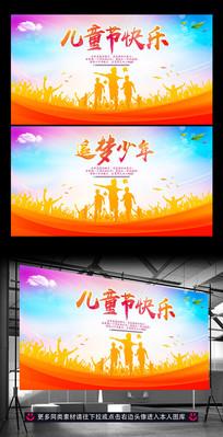 六一儿童节晚会活动舞台背景设计