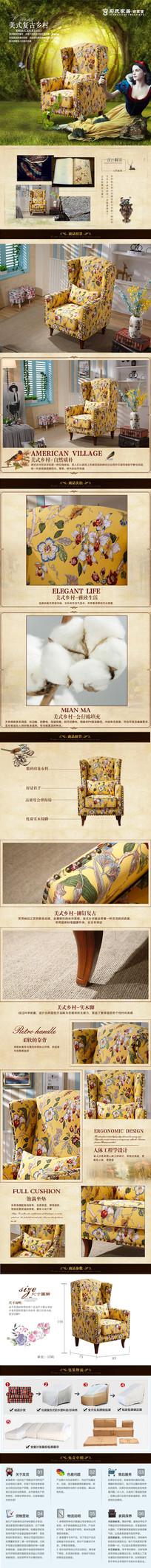 美式单人沙发详情页设计
