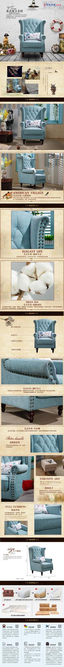 美式沙发详情页设计