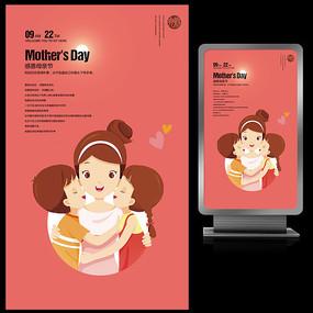 母亲节专题创意促销海报设计