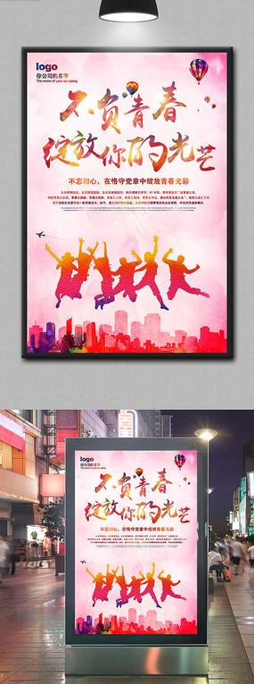 青春励志54青年节宣传海报设计