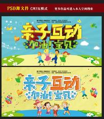 亲子互动游戏宣传海报模板