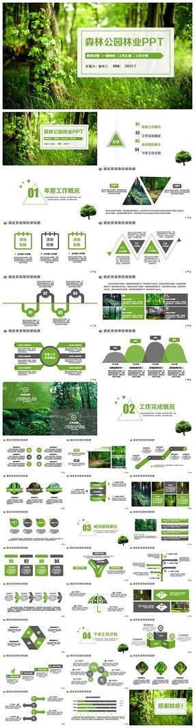 森林公园保护树木保护森林环保PPT pptx