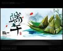 水彩创意传统节日端午节宣传海报设计
