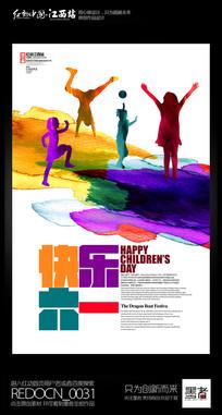 水彩创意快乐六一儿童节宣传海报设计