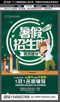 暑假培训招生简章海报设计