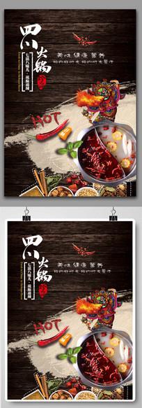 四川火锅美食海报设计