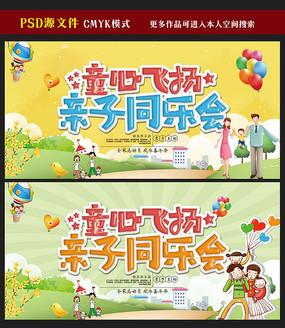 童心飞扬亲子活动宣传海报