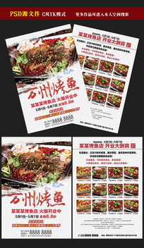 万州烤鱼开业促销宣传单