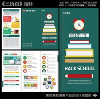 学校宣传单三折页设计模板