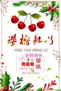 樱桃水果美食宣传海报