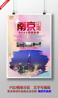 中国风南京城市印象旅游海报