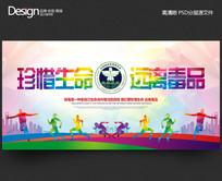 炫彩创意禁毒宣传展板背景设计