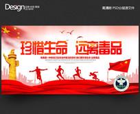 大气创意禁毒宣传展板背景设计