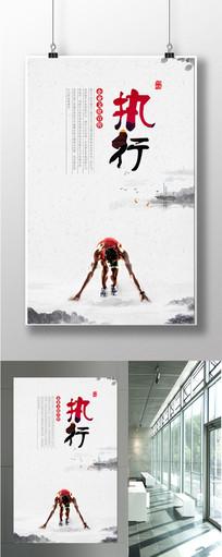 大气企业文化海报展板之执行