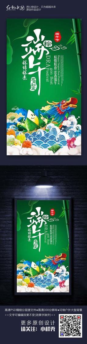 端午节吃粽子宣传海报设计