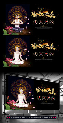 黑色高端瑜伽广告背景模板设计