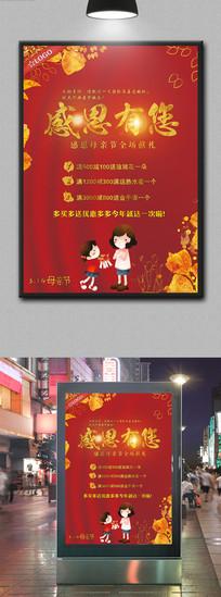 红色金感恩有你母亲节促销海报