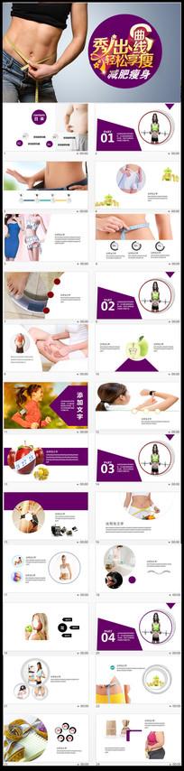 减肥瘦身美容行业宣传PPT模板