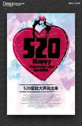 简约创意520情人节宣传海报设计 PSD
