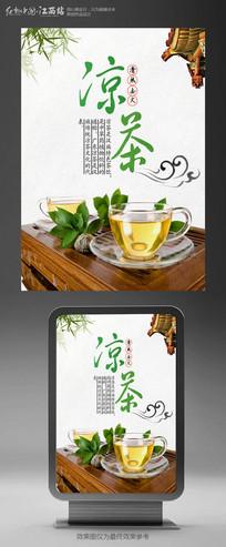 清凉夏日凉茶海报设计
