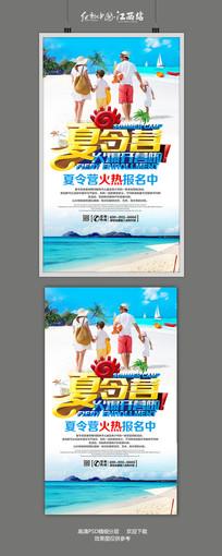 夏令营宣传海报