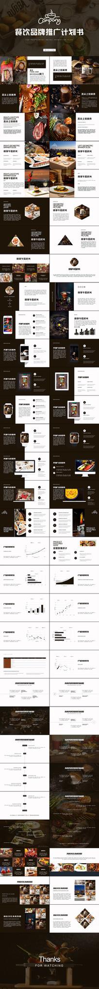西餐美味披萨美食介绍简介菜谱PPT模版