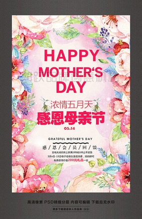 浓情五月感恩母亲节促销活动海报素材