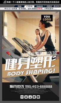 A4健身教练介绍海报