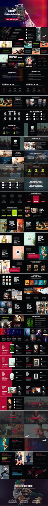 彪马PUMA时尚运动品牌营销策划PPT模板