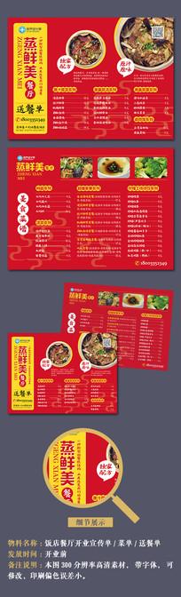 餐厅饭店菜单宣传单