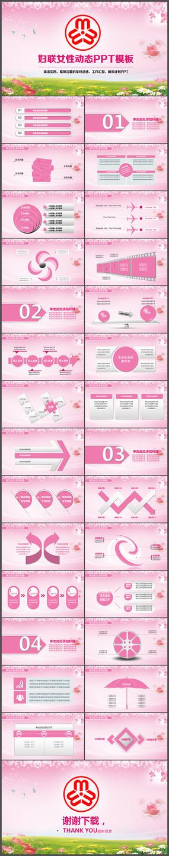粉色温馨女性女人妇联三八妇女节PPT模板