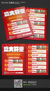 红色大气盛大开业宣传单设计