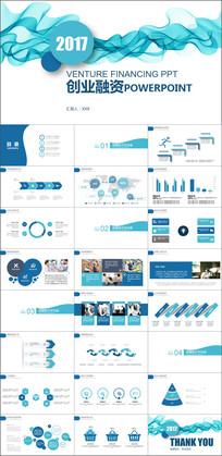 蓝色动感曲线商业计划书创业融资PPT
