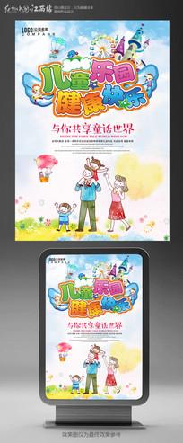 六一儿童节儿童乐园宣传海报