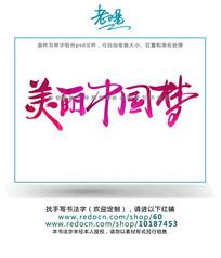 美丽中国梦书法原创字