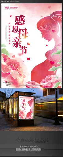 母亲节温馨户外灯箱广告设计