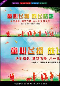 七彩学校六一儿童节活动背景画