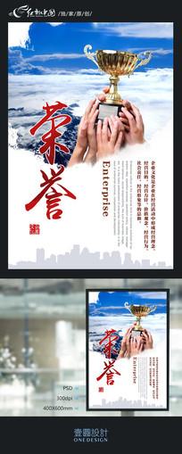 荣誉企业文化宣传展板设计
