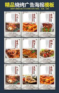 烧烤店海报设计