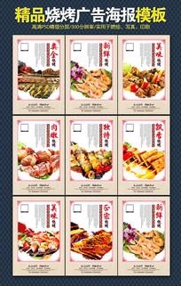 烧烤文化海报