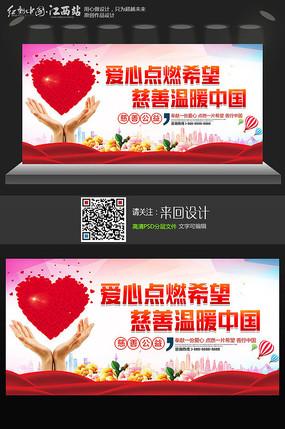 时尚大气爱心点燃希望慈善温暖中国海报