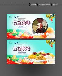 时尚五谷杂粮海报设计