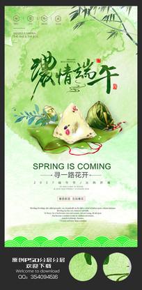 中国风端午节粽子海报设计