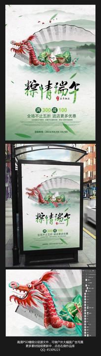 中国风折扇端午节粽情端午文化海报