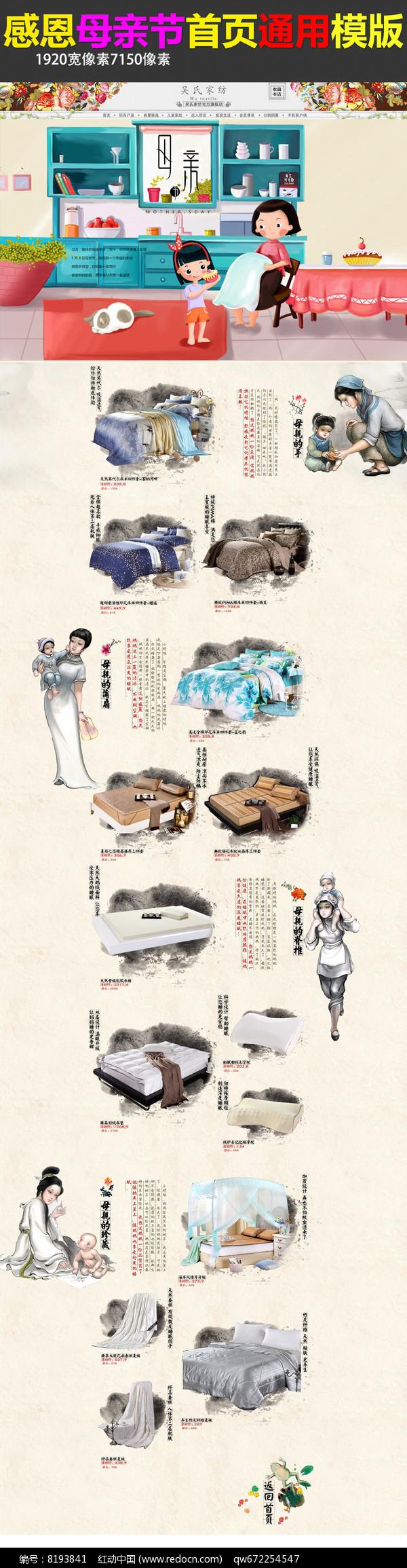 2017古风淘宝天猫母亲节家纺首页图片