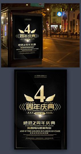 4周年庆海报