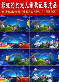 彩虹的约定儿童卡通配乐成品视频