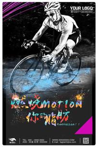 单车骑行健身海报模板