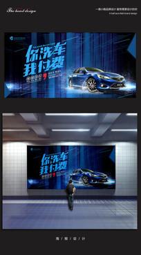 大气汽车美容海报设计